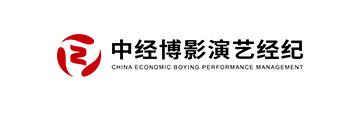 中经博影(北京)演艺经纪有限公司