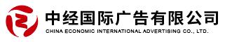 中经国际广告有限公司