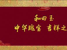 电影《和田玉传奇》宣传短片1-老佛爷的稀罕物